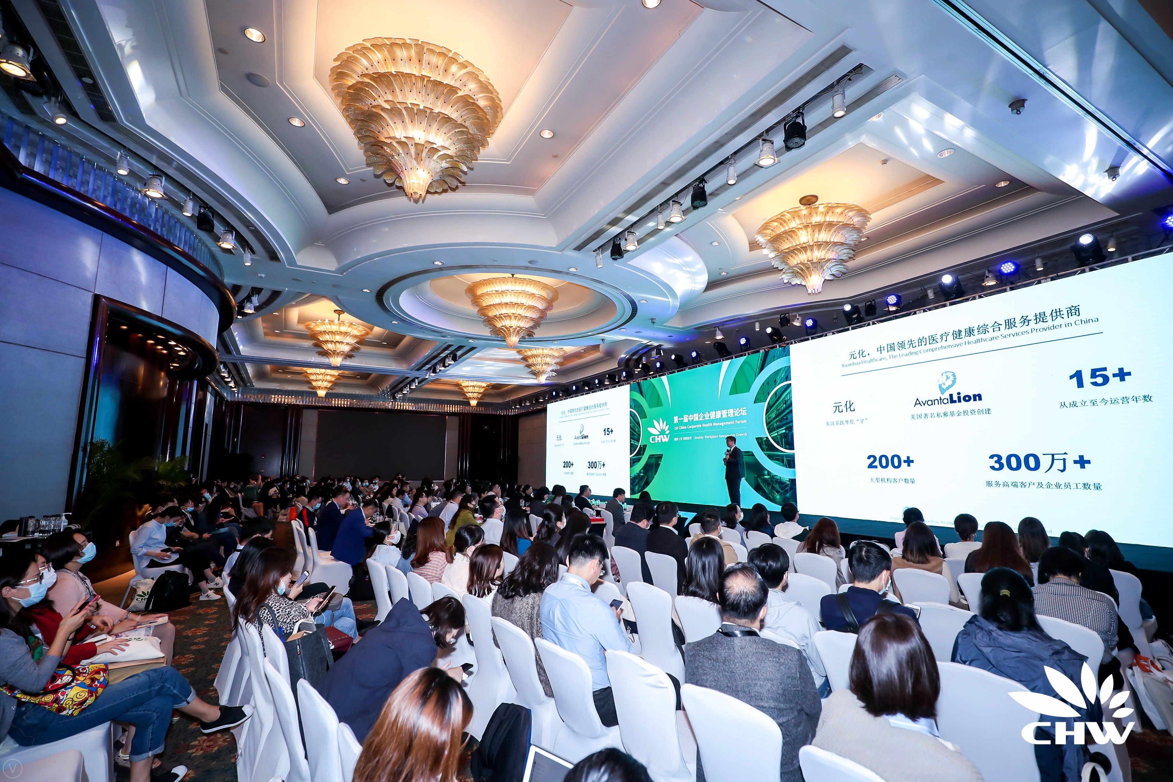 菁晨受邀出席第一届中国企业健康管理论坛