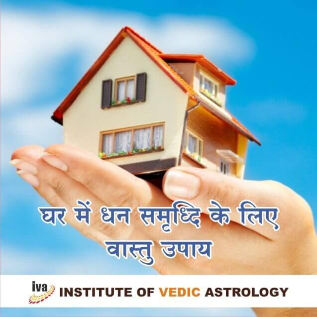 घर में धन समृद्धि के लिए वास्तु उपाय