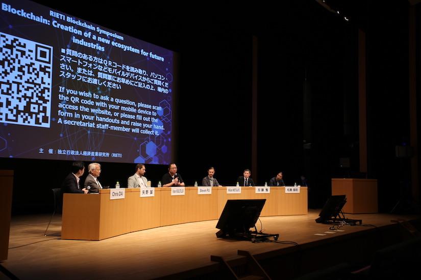 RIETI Next Blockchain symposium panel