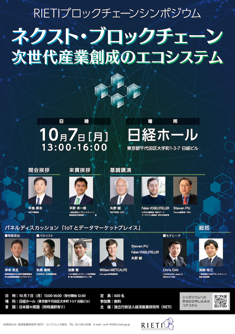 Next Blockchain: Creation of a new ecosystem for future industries symposium poster