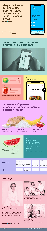 Mary's Recipes— дизайн сайта