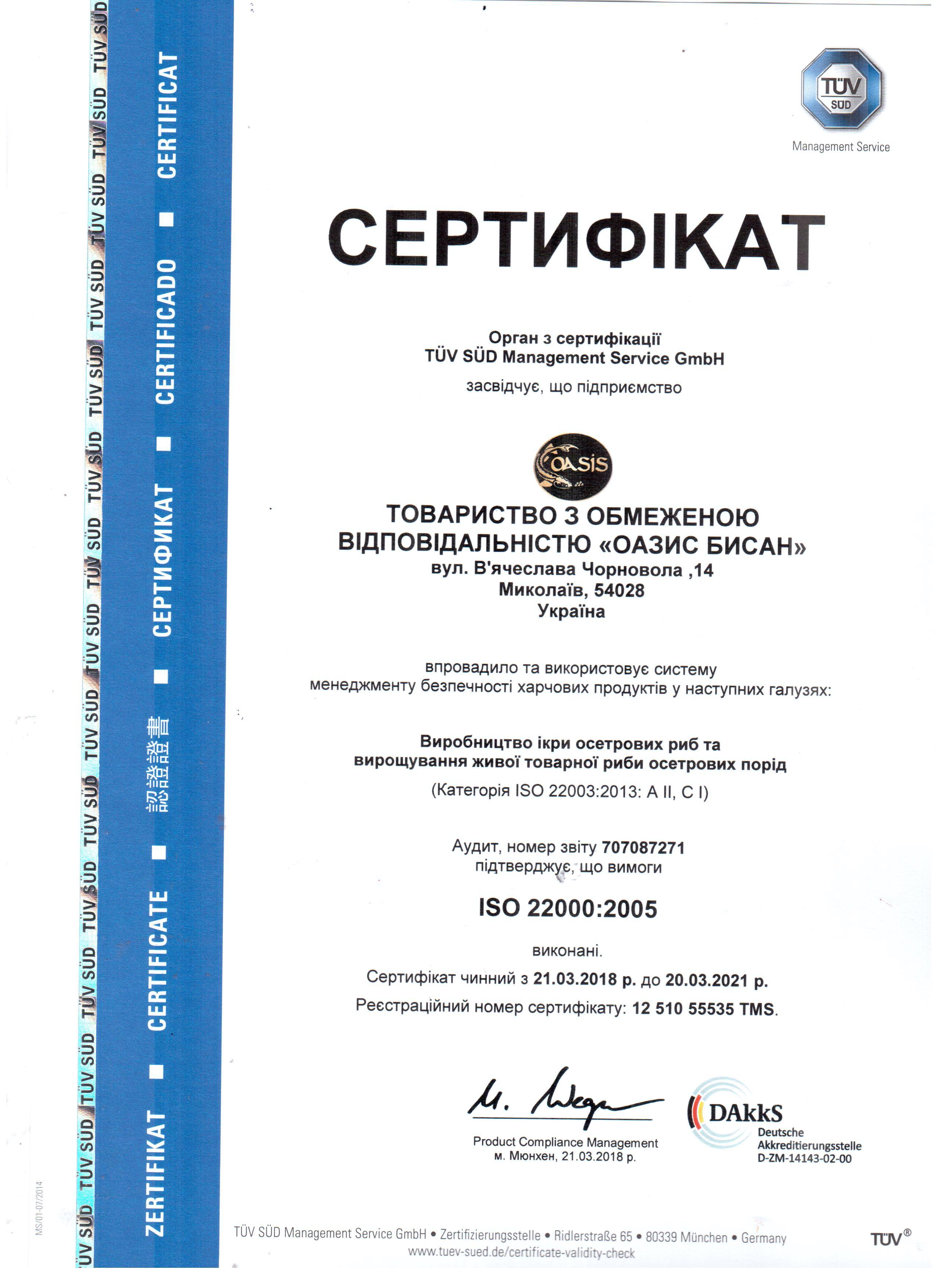 ISO certificate in Ukrainian