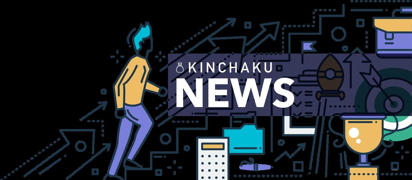 KINCHAKUからのお知らせ