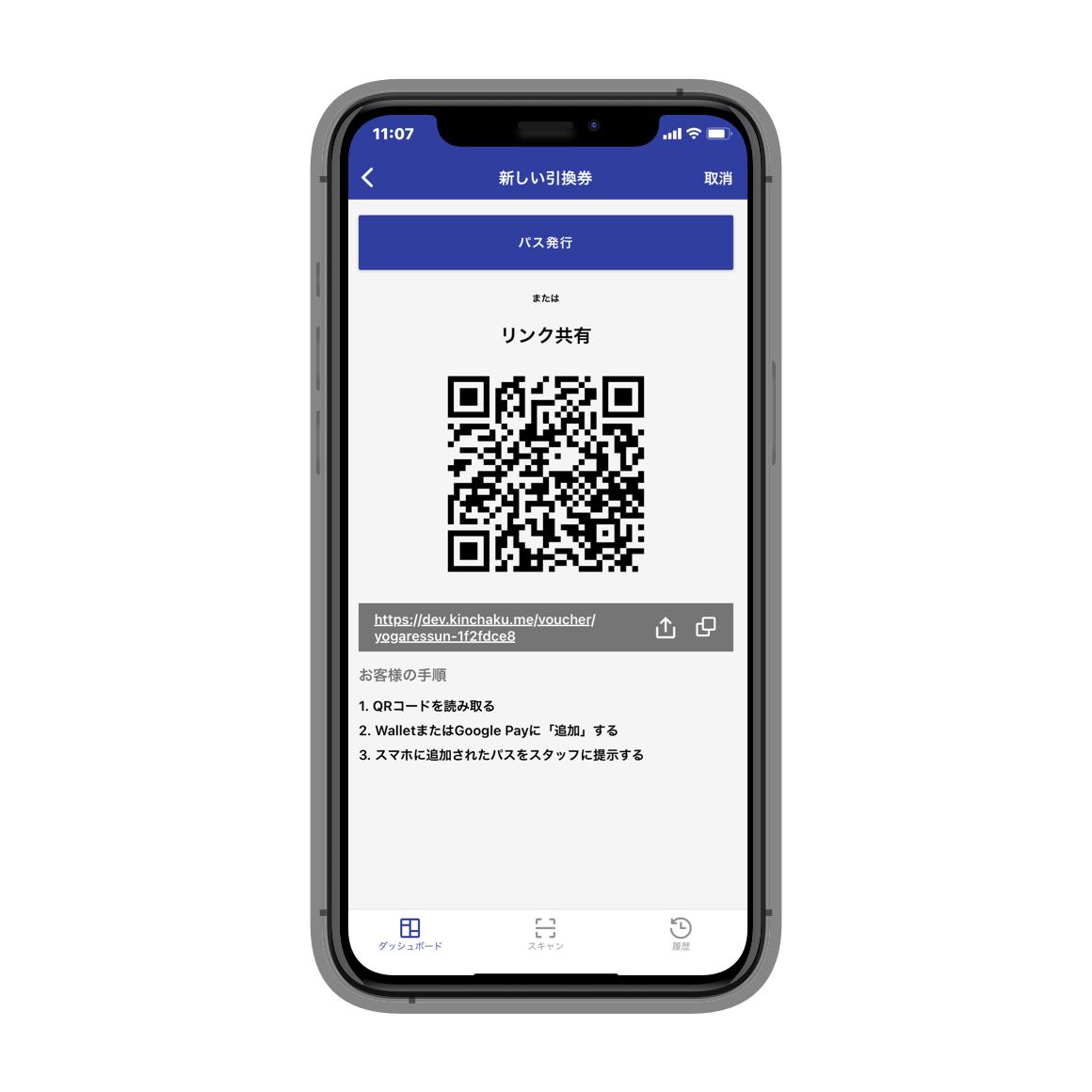KINCHAKUモバイルアプリ