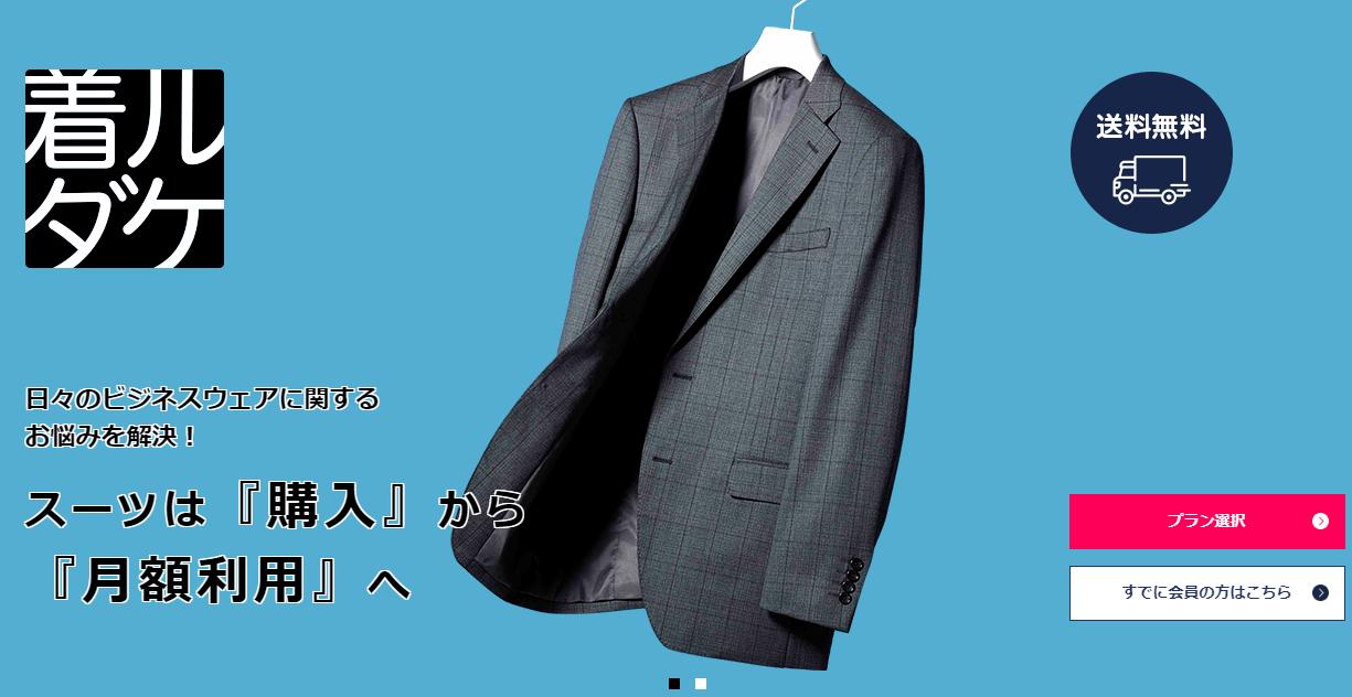 公式サイト: 着ルダケ