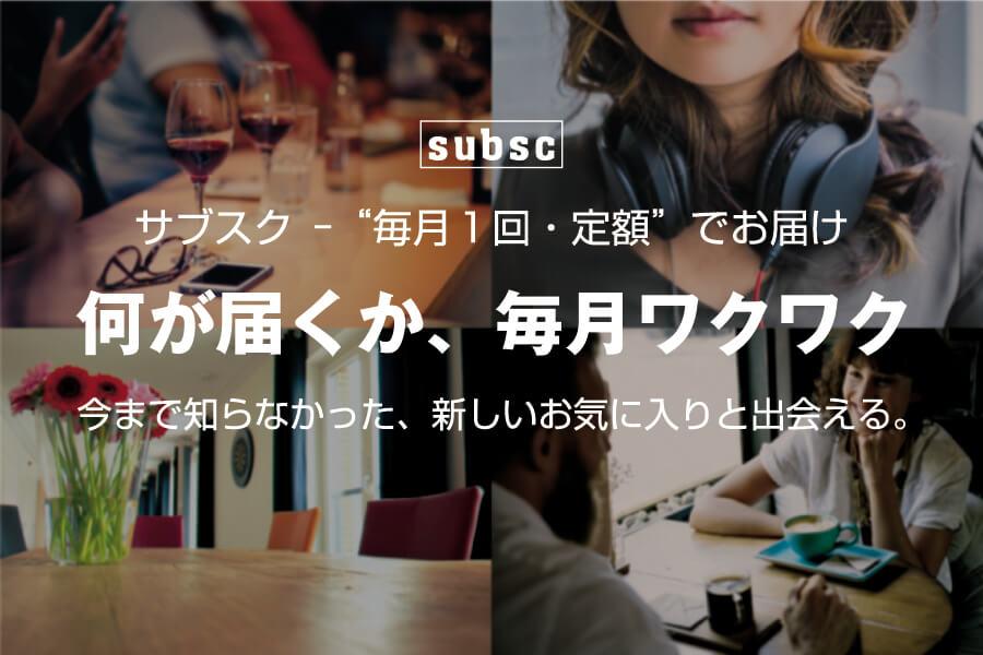 公式サイト: subsc(サブスク)