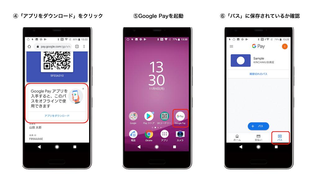 Google Payブラウザ2