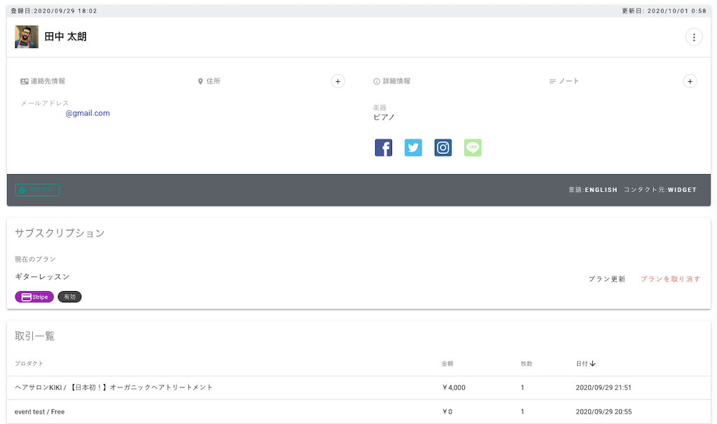 KINCHAKU顧客管理画面