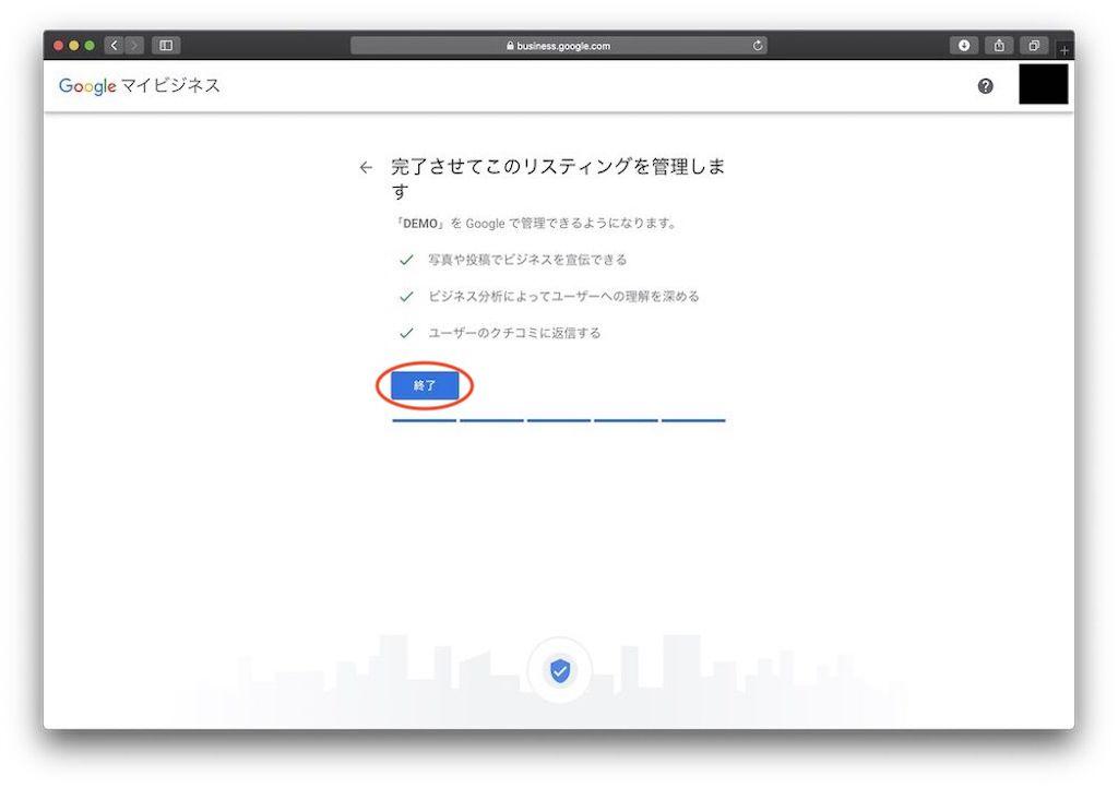 googlemybiz3