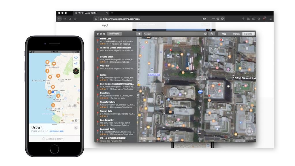 Apple Maps2