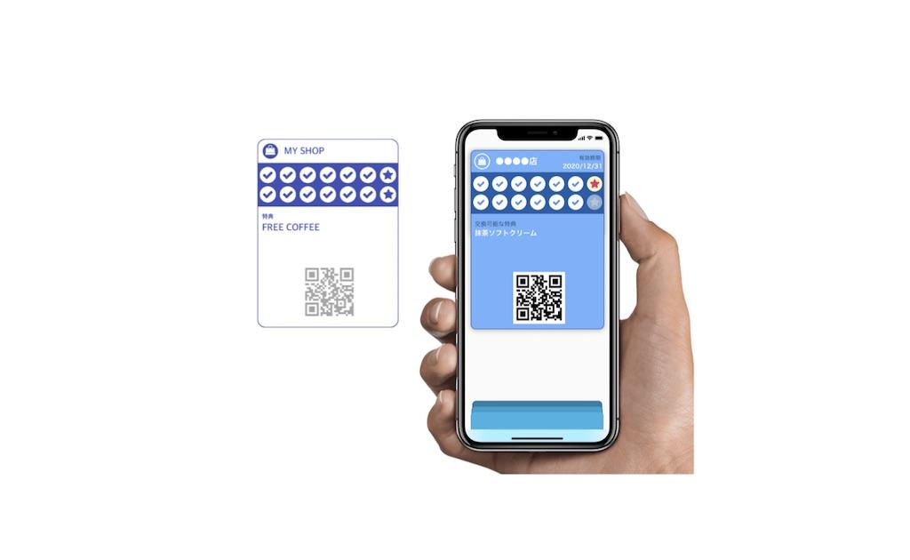 スマホに保存できるデジタルスタンプカード