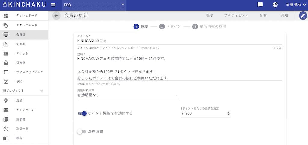 KINCHAKUポイントカード作成画面