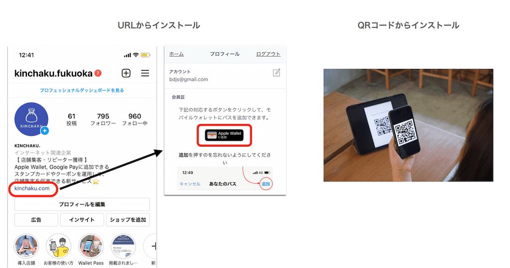 KINCHAKUポイントカード配布方法