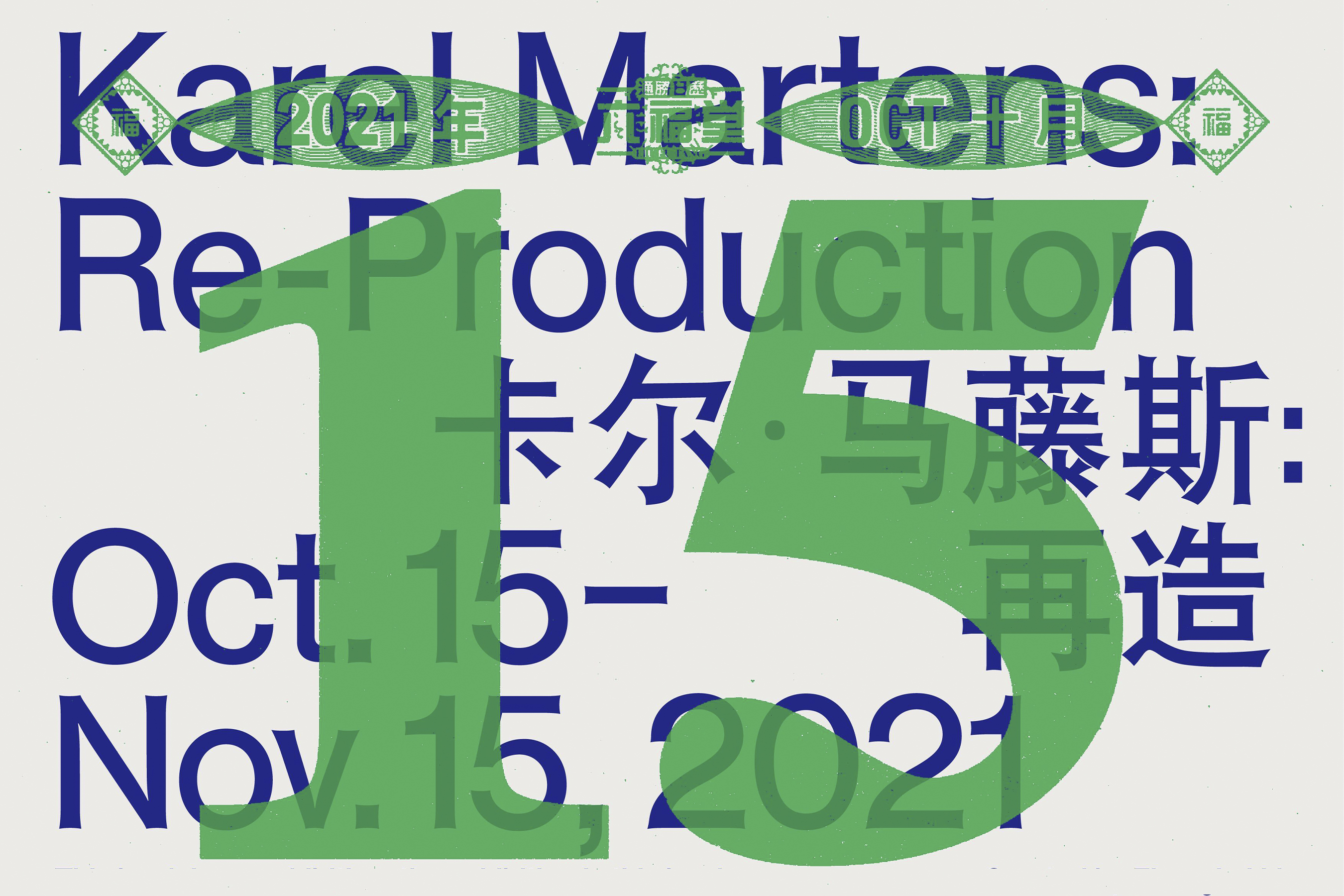 Karel Martens: Re-Production