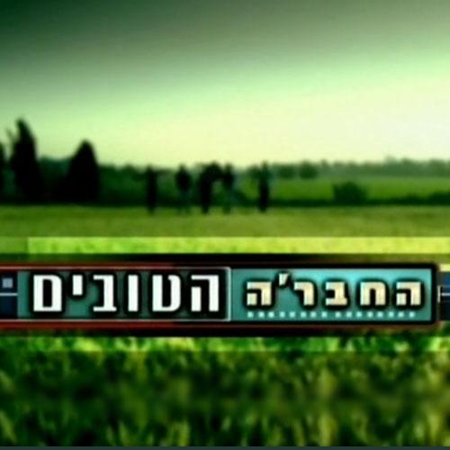 Hahevre HaTovim  Drama | TV Series (1999–2002)