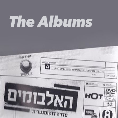 The Albums Documentary Series/Music/Israel /2012-2013