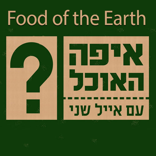Food of the Earth Documentary | 2010
