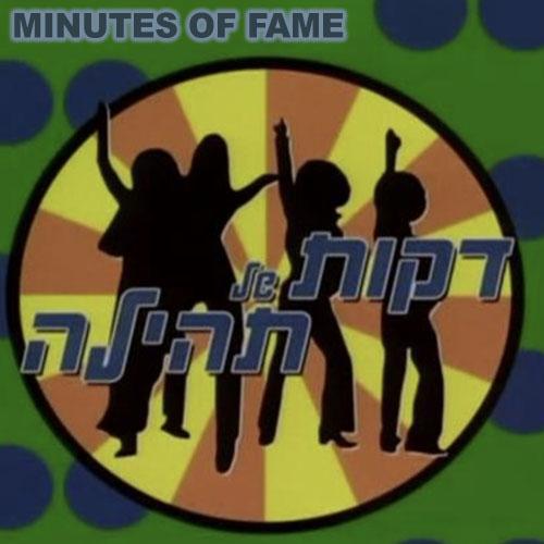 Minutes of Fame Drama | TV Series (2001)