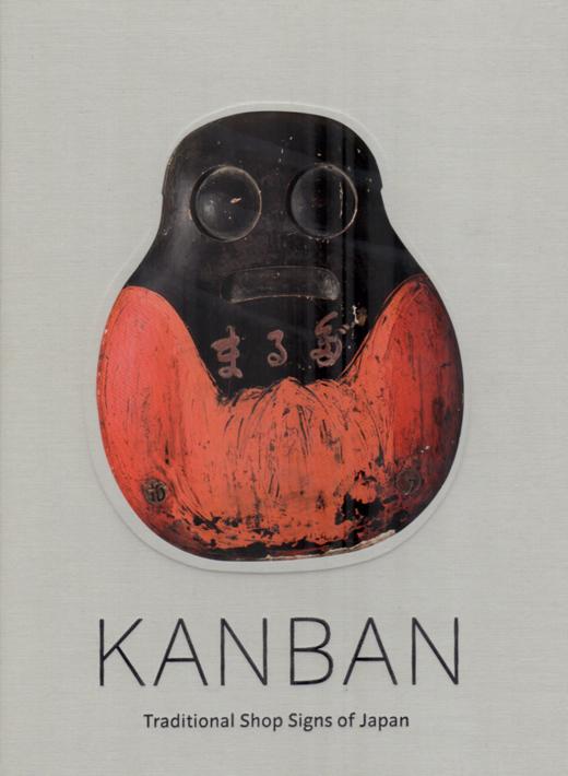 Kanban Traditional Shop Signs of Japan