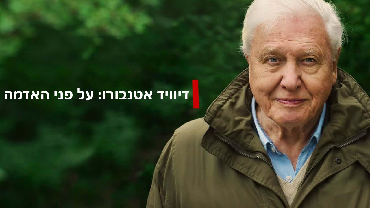 דיוויד אטנבורו: על פני האדמה // David Attenborough: A Life on Our Planet -  IsraMedia