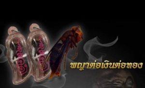 Bùa Hút Tài Lộc Tiền Bạc Paya Tor Ngern