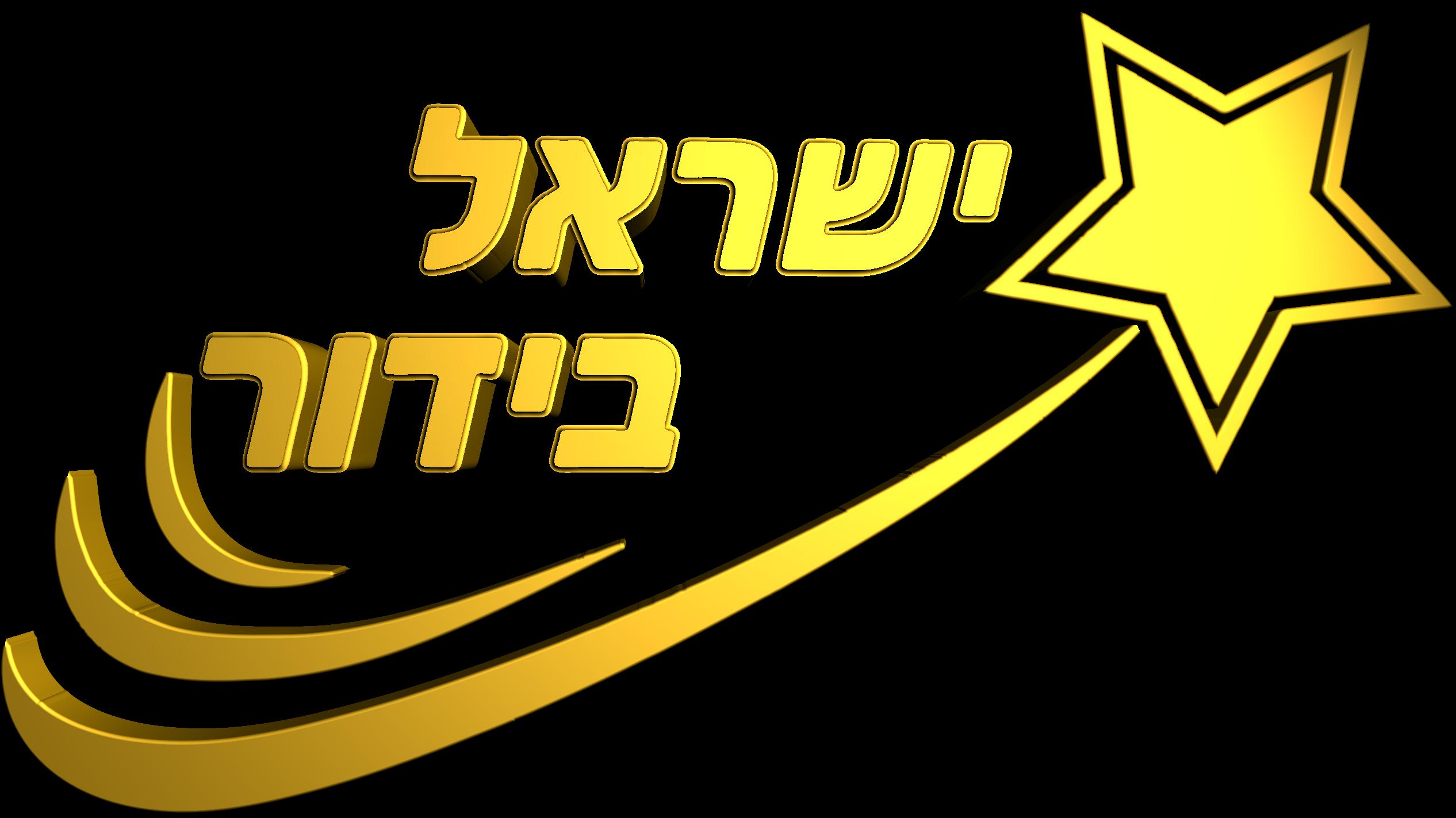 Israel Bidur