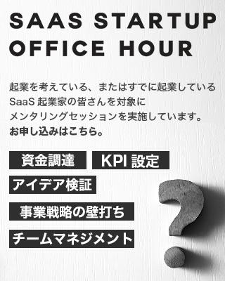 前田ヒロ オフィスアワー