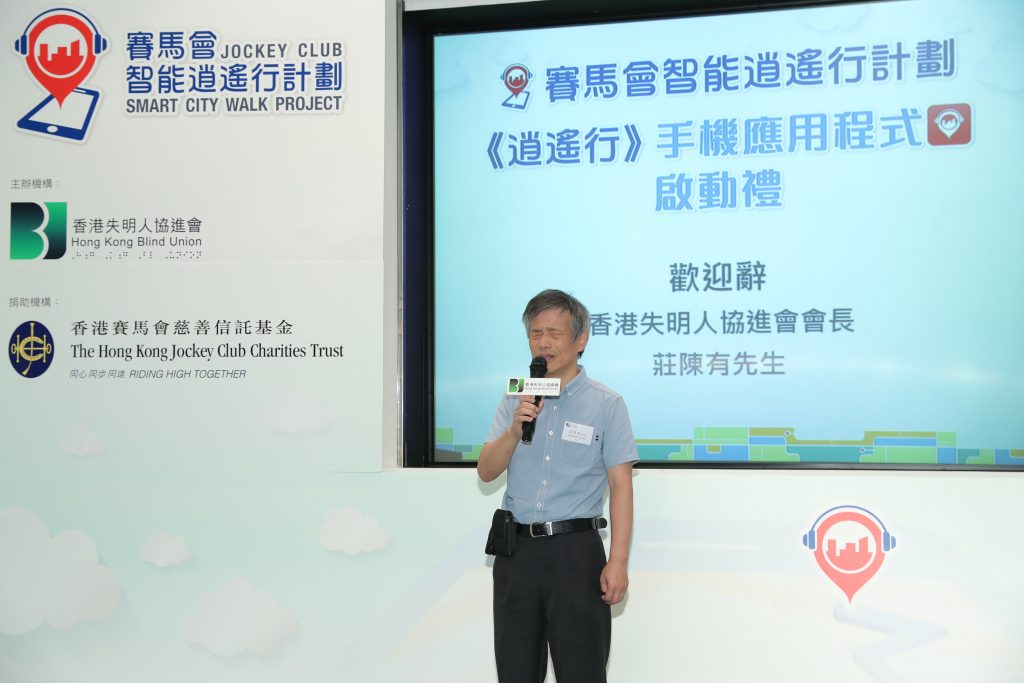 Chan-yau Chong - President of Hong Kong Blind Union, makes an opening speech at Smart City Walk launch event.