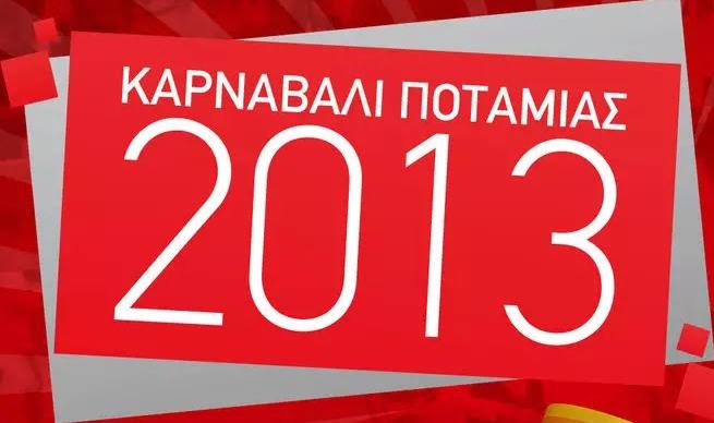 Καρναβάλι Ποταμιάς 2013