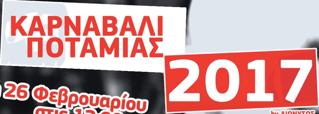 Καρναβάλι Ποταμιάς 2017