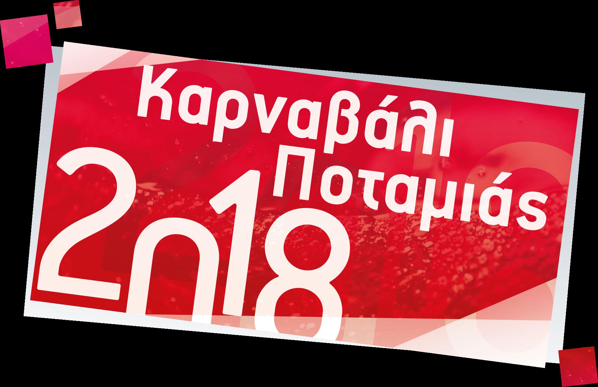 Καρναβάλι Ποταμιάς 2018