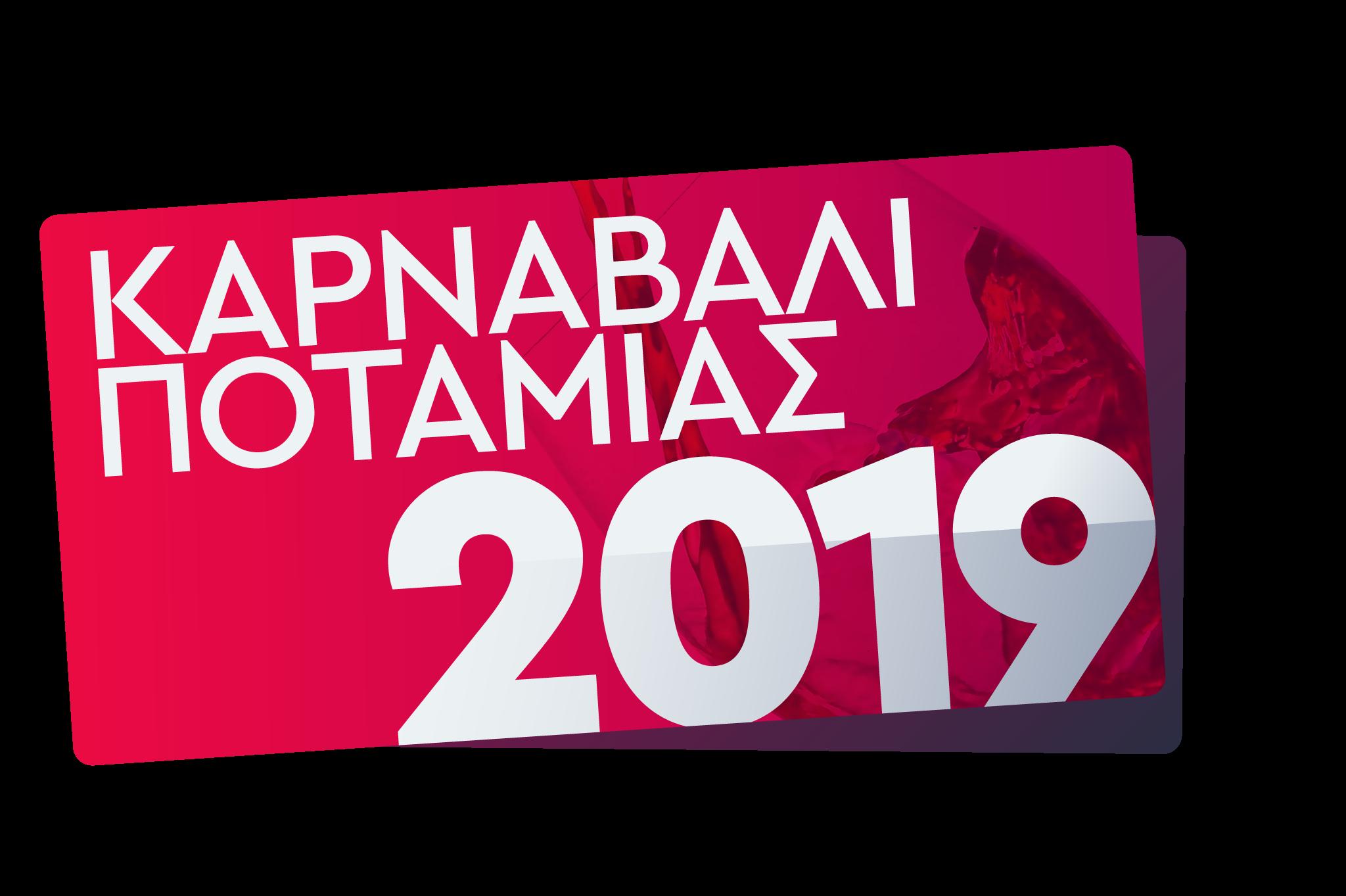 Καρναβάλι Ποταμιάς 2019