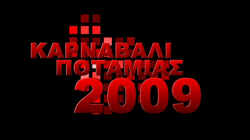 Καρναβάλι Ποταμιάς 2009