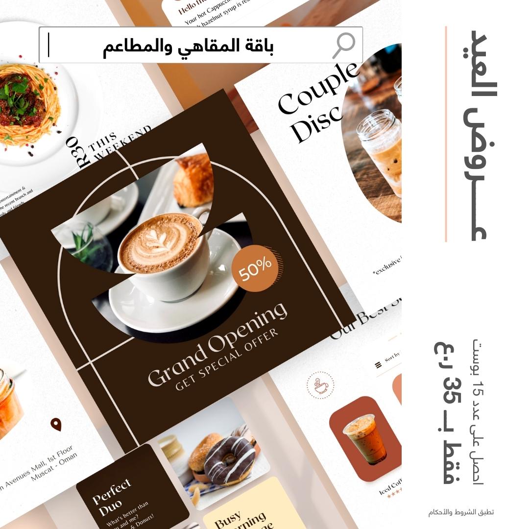 cafe shop & restaurant social media package