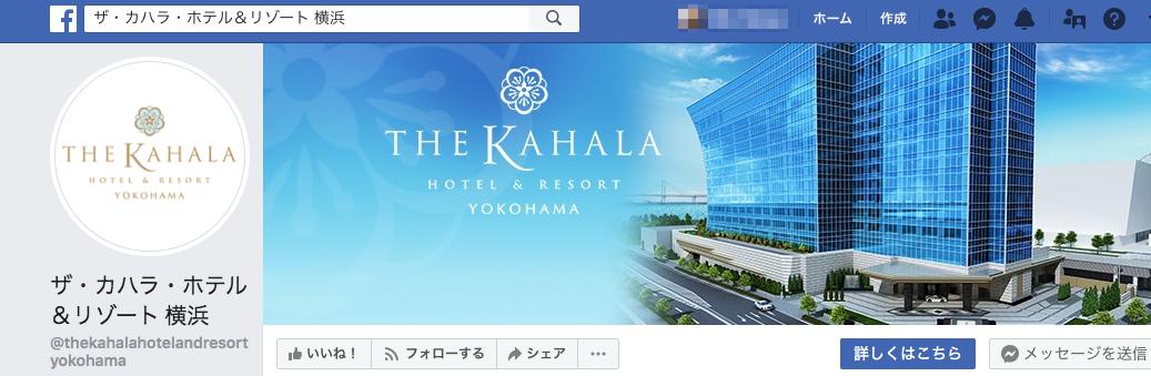 KAHALA_facebookpage