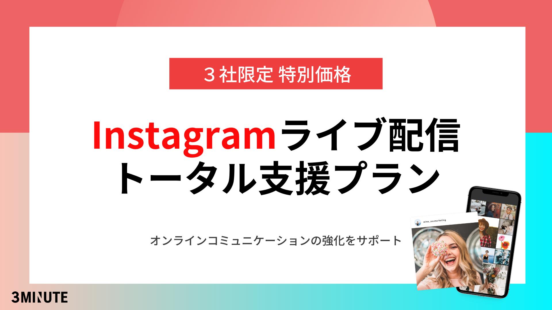 ノウハウゼロでも安心!Instagramライブ配信トータル支援プランのご紹介