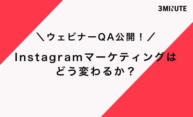 【ウェビナーQA公開!】Instagramマーケティングはどう変わるか?
