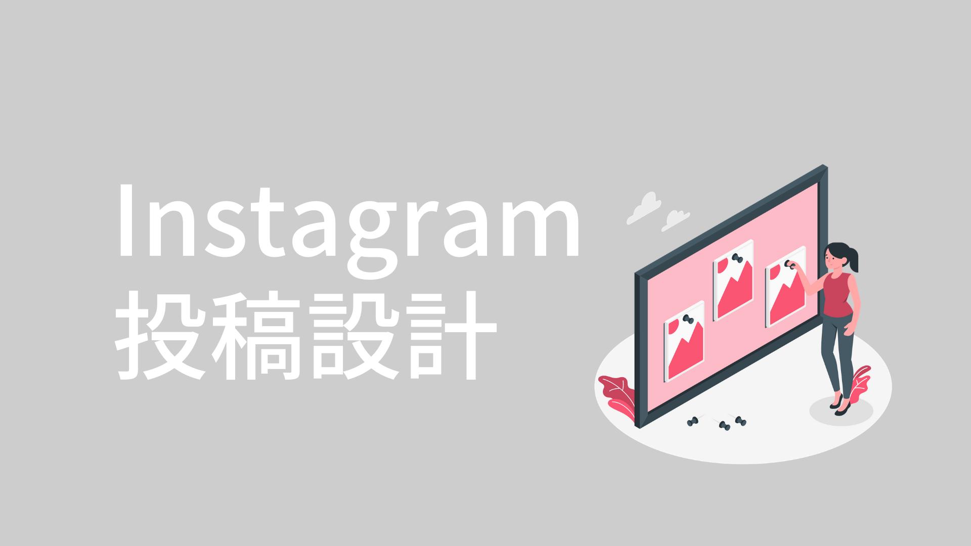 "Instagramで重要な""投稿設計""とは?具体的な方法をSNSプランナーが伝授"