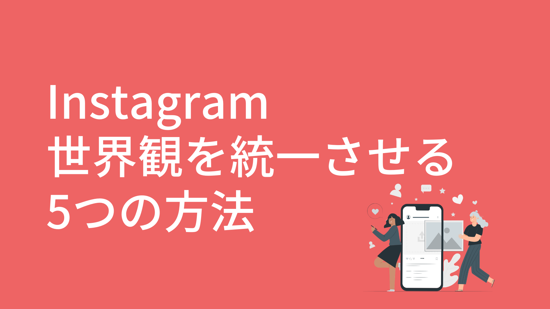 フォロー率アップ!Instagramの世界観を統一させる5つの方法