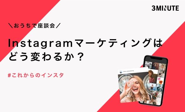 (受付終了)Instagramマーケティングはどう変わるか?#これからのインスタ