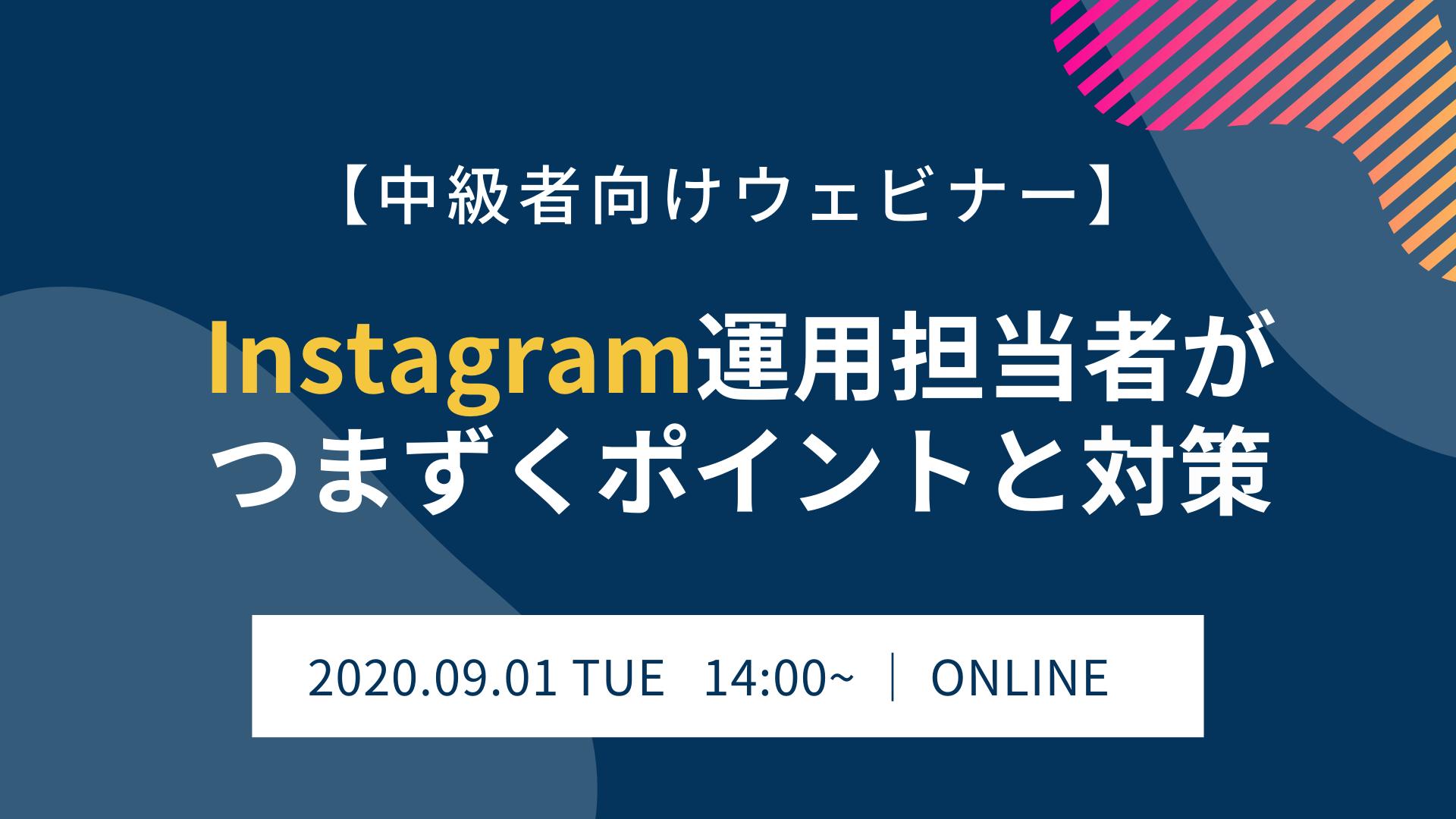 (受付終了)【中級者向けウェビナー】Instagram運用担当者がつまずくポイントと対策