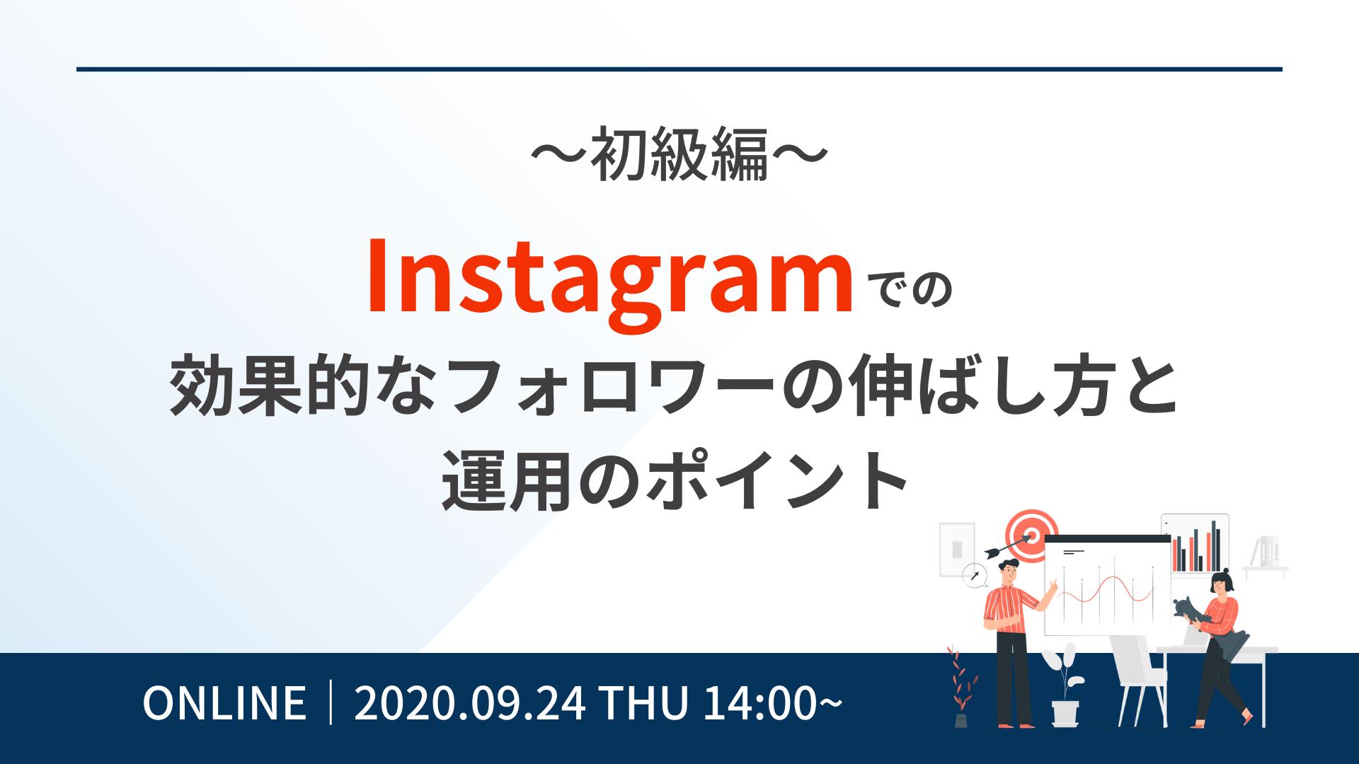 (受付終了)〜初級編〜 Instagramでの効果的なフォロワーの伸ばし方と運用のポイント