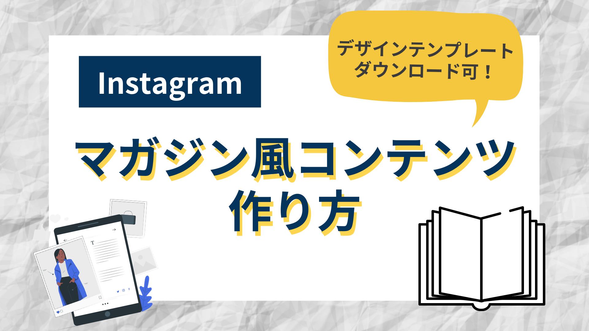 【テンプレート17種類ダウンロード可】Instagram「マガジン風コンテンツ」の作り方