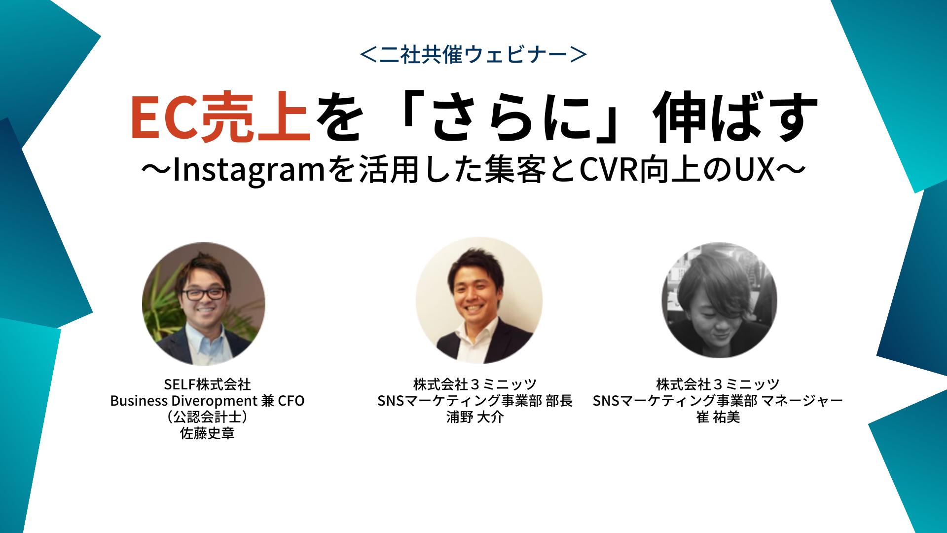 (受付中/録画配信)EC売上を「さらに」伸ばす  〜Instagramを活用した集客とCVR向上のUX〜