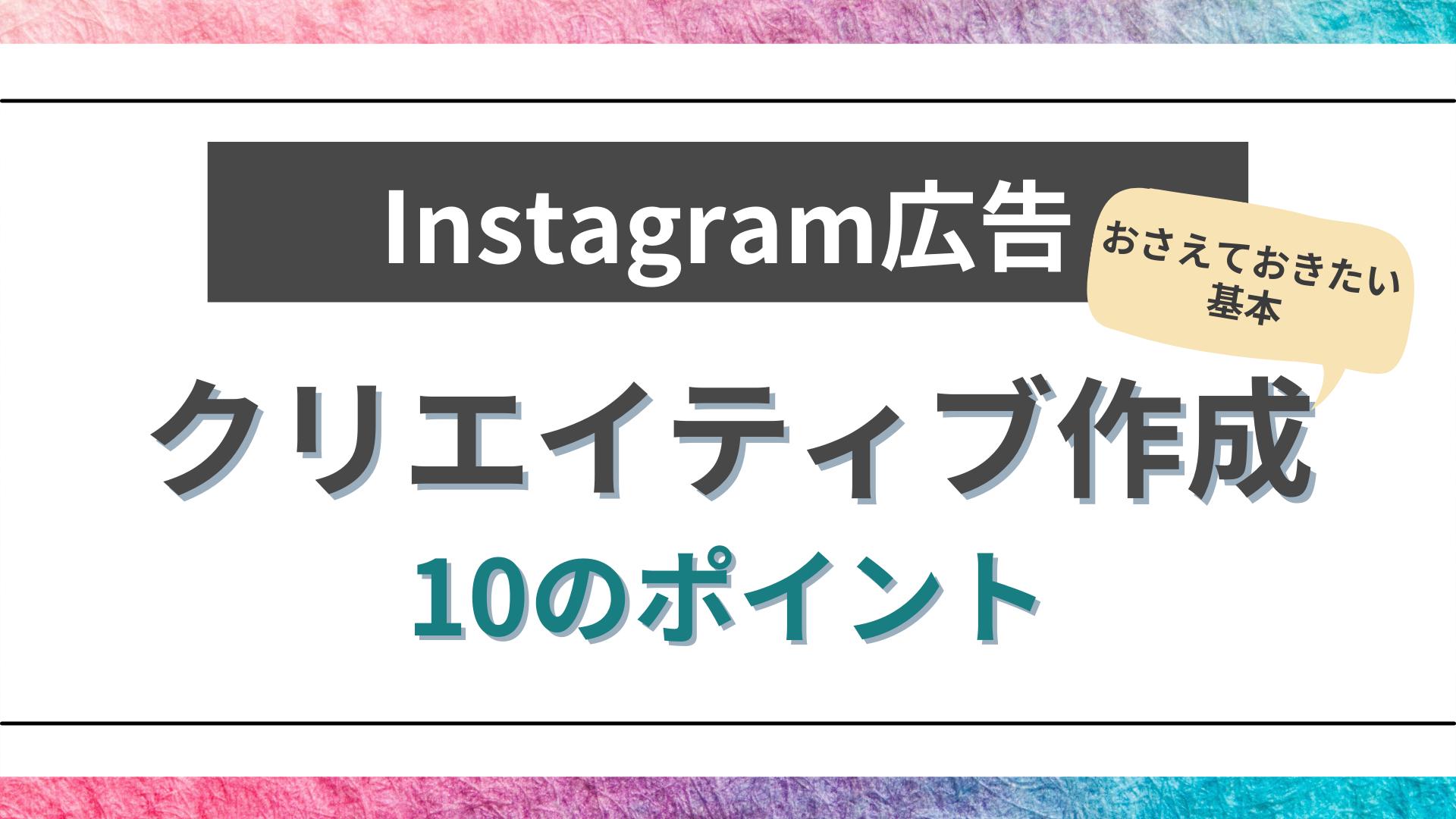 Instagram広告クリエイティブ作成でおさえたい10のポイント