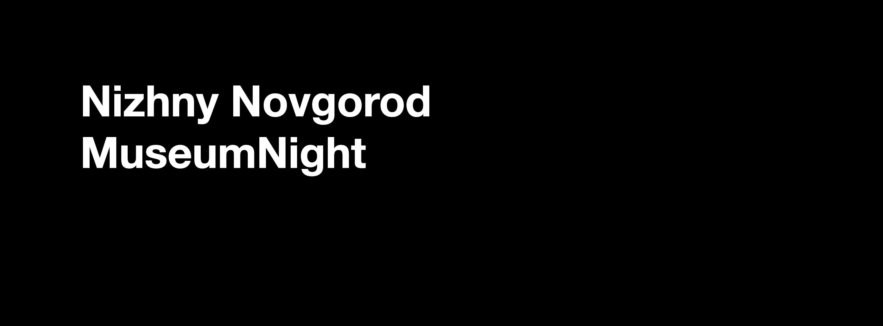 headline to project MuseumNight Nizhny Novogrod by light-up collective