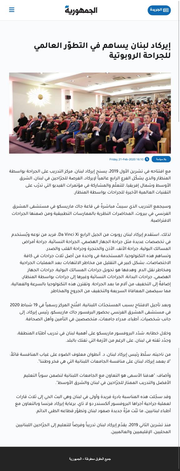 إيركاد لبنان يساهم في التطوّر العالمي للجراحة الروبوتية