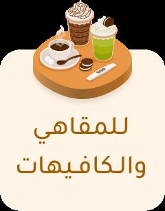 منتجات القهوة للمقاهي والكافيهات