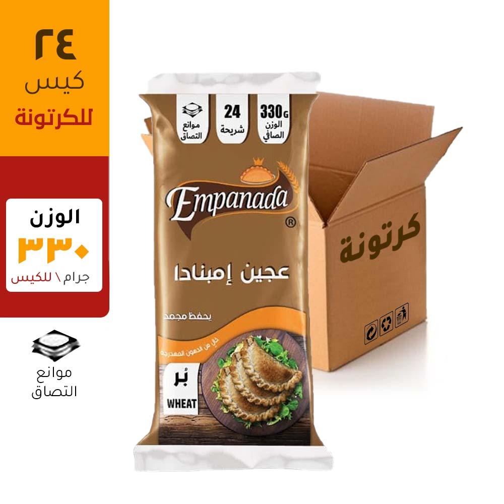 عجين امبنادا بُر (حبة القمح الكاملة) حجم صغير ٣٣٠ غرام - ٢٤ كيس بالكرتونة