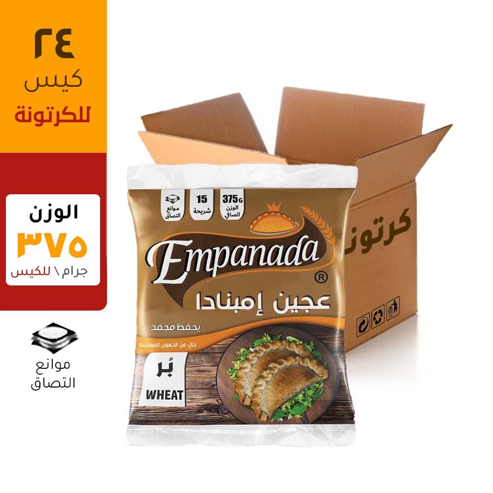 عجين امبنادا بُر (حبة القمح الكاملة) حجم كبير ٣٧٥ غرام - ٢٤ كيس بالكرتونة